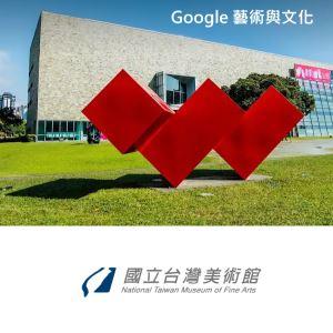 Google藝術與文化-國立臺灣美術館