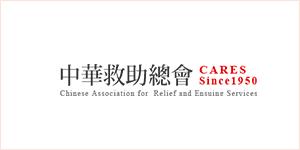 中華救助總會