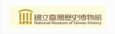 國立臺灣歷史博物館[另開新視窗]