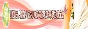 台北市政府教育局認助清寒學生基金會
