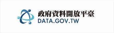政府資料開放平臺(政府資訊公開)[另開新視窗]