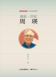 2018-11-01 傳記叢書《痕紋.印紀.周瑛》