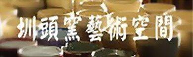 圳頭窯藝術空間[另開新視窗]