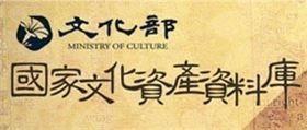 文化部國家文化資產資料庫[另開新視窗]