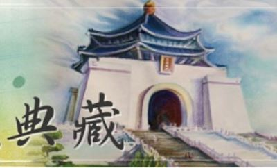 典藏文物查詢
