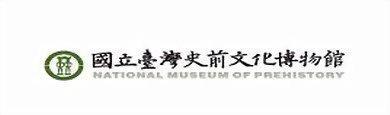 國立臺灣史前文化博物館[另開新視窗]