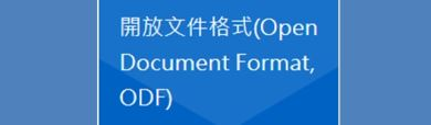 開放文件格式(Open Document Format, ODF)[另開新視窗]