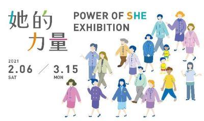 「她的力量」特展–從紀念堂制服女力談起