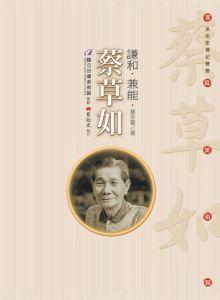 2017-11-01 傳記叢書《謙和‧兼能‧蔡草如》