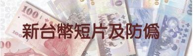 新臺幣短片及防偽[另開新視窗]