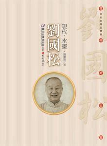 2017-11-01 傳記叢書《現代‧水墨‧劉國松》