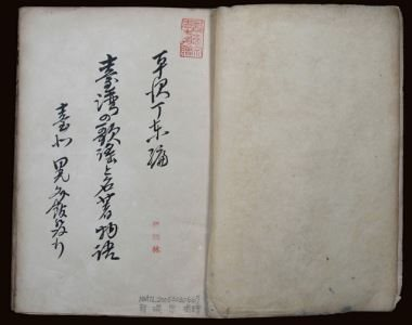 <i>Songs and Famous Stories of Taiwan</i> / by Heishichi Hirasawa