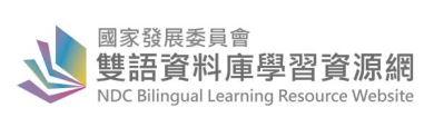 NDC雙語資料庫學習資源網[另開新視窗]