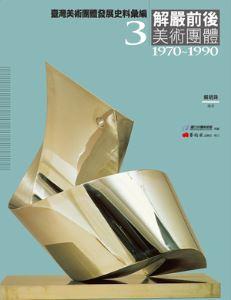 2019-10-28 解嚴前後美術團體(1970-1990)
