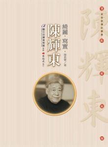 2017-11-01 傳記叢書《綺麗‧寫實‧陳輝東》