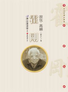 2017-11-01 傳記叢書《寂弦‧高韻‧霍剛》