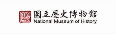 國立歷史博物館[另開新視窗]