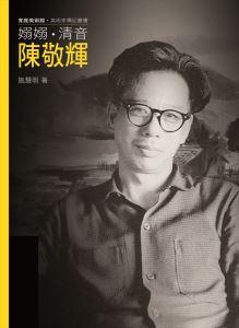 2019-11-01 傳記叢書《嫋嫋‧清音‧陳敬輝》