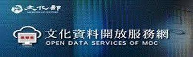 文化資料開放服務網 [另開新視窗]