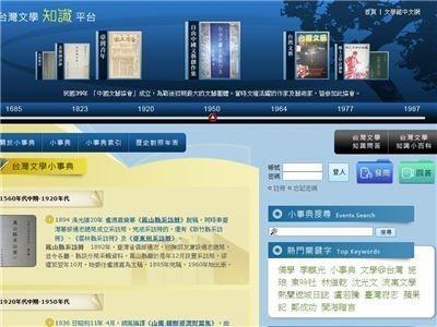 台灣文學知識平台