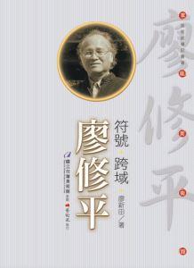 2016-10-01 傳記叢書《符號‧跨域‧廖修平》