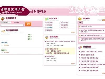 臺灣國家婦女館網站之「媒材資料庫」