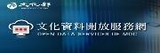 文化部資料開放服務網
