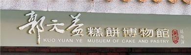 郭元益糕餅博物館[另開新視窗]