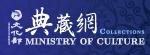 文化部典藏網