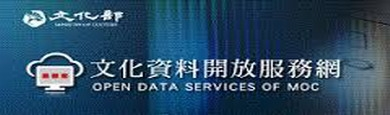 文化資料開放服務網[另開新視窗]