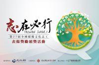 全國績優文化志工表揚獎勵活動主題網站