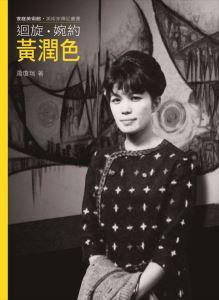 2019-11-01 傳記叢書《迴旋‧婉約‧黃潤色》