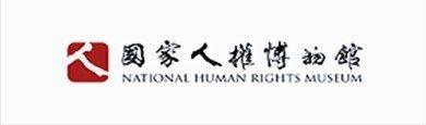 國家人權博物館籌備處[另開新視窗]