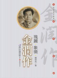 2016-10-01 傳記叢書《瑰麗‧象徵‧金潤作》