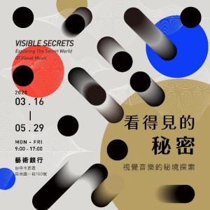 【看得見的秘密- 視覺音樂的秘境探索】