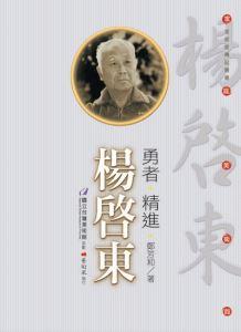2016-10-01 傳記叢書《勇者‧精進‧楊啟東》