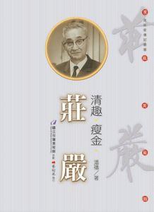 2016-10-01 傳記叢書《清趣‧瘦金‧莊嚴》