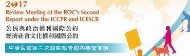 兩公約中華民國第二次國家報告國際審查會議[另開新視窗]