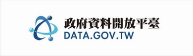 政府資料開放平臺[另開新視窗]