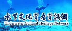 水下文化資產資訊網[另開新視窗]
