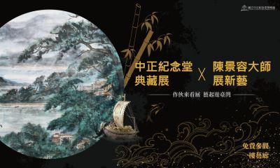 中正紀念堂典藏展Ⅹ陳景容展新藝特展