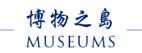 文化部-博物之島