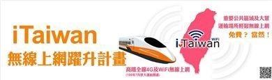 iTaiwan無線上網躍升計畫[另開新視窗]