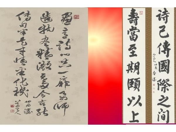 發揚國粹—唐濤百歲紀念展