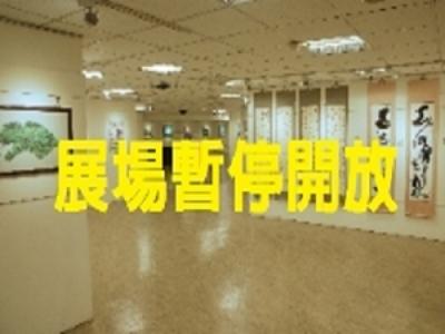 翠溪藝廊展覽場地維護保養暫停開放