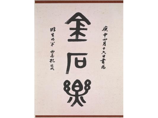 儒者之風-孔德成先生百年紀念展