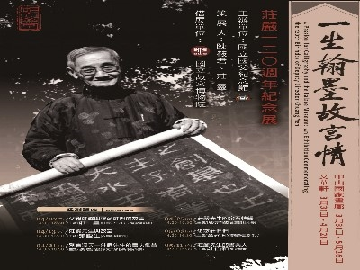 一生翰墨故宮情—莊嚴120周年紀念展