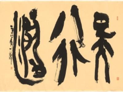意氣鋒發-2019陳一郎書法展
