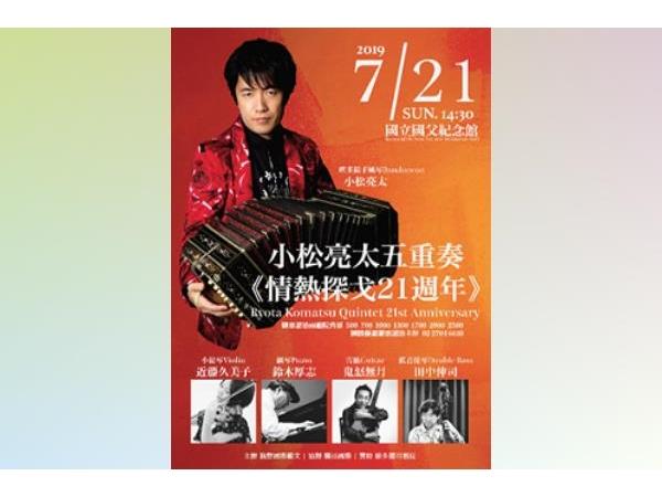 Ryota Komatsu Quintet 21st Anniversar