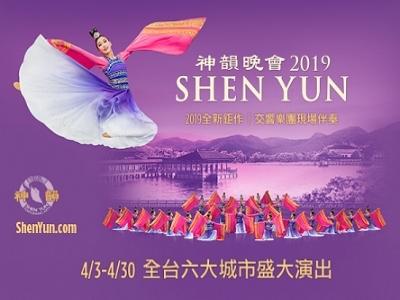 2019神韻台灣巡演